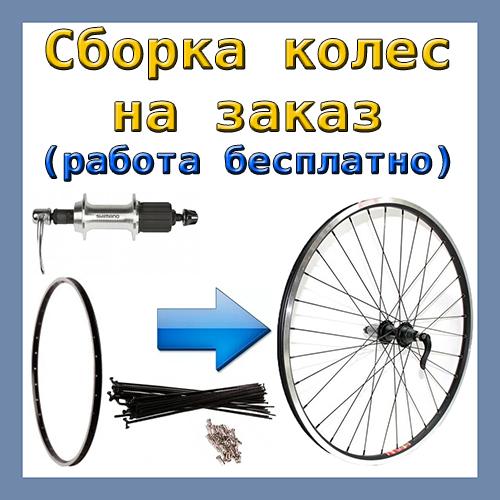 Сборка колес велосипеда