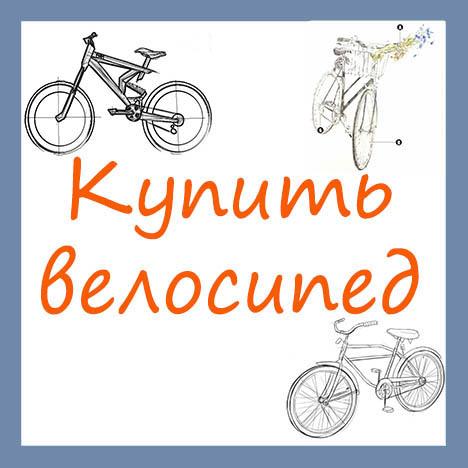 Купить велосипед в Минске