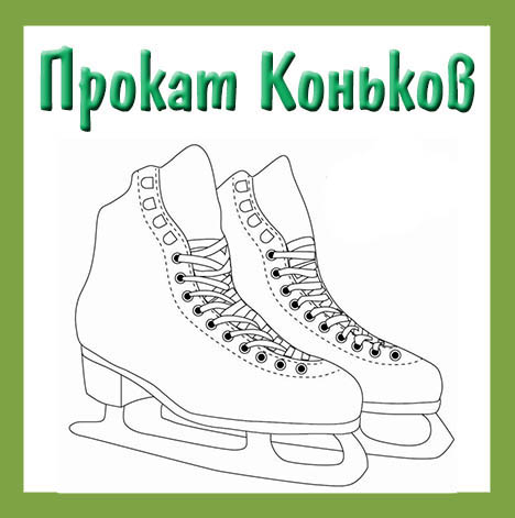 прокат коньков в Минске